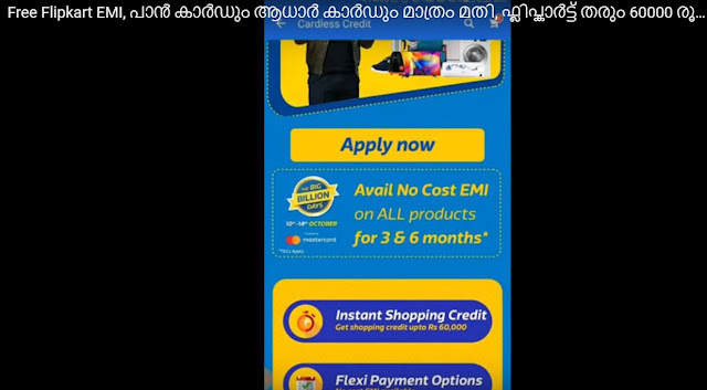 free-flipkart-emi-cardless-credit-allows-you-to-spend-more-on-purchases