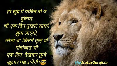 attitude shayari in hindi for love fb status
