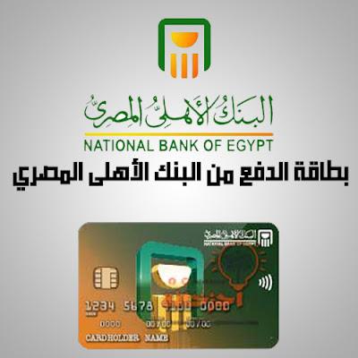 بطاقة الدفع من البنك الأهلى المصري
