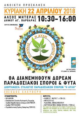 Αυλή: 3η Ανοιξιάτικη Γιορτή Παραδοσιακών Σπόρων & Φυτών