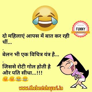 New jokes Hindi