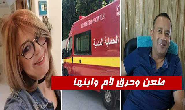 جريمة قتل مزدوجة تهز صفاقس.. طعن وحرق لأم وابنها