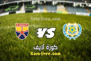 مشاهدة مباراة الإسماعيلي والجونة بث مباشر كورة لايف 05-05-2021 الدوري المصري