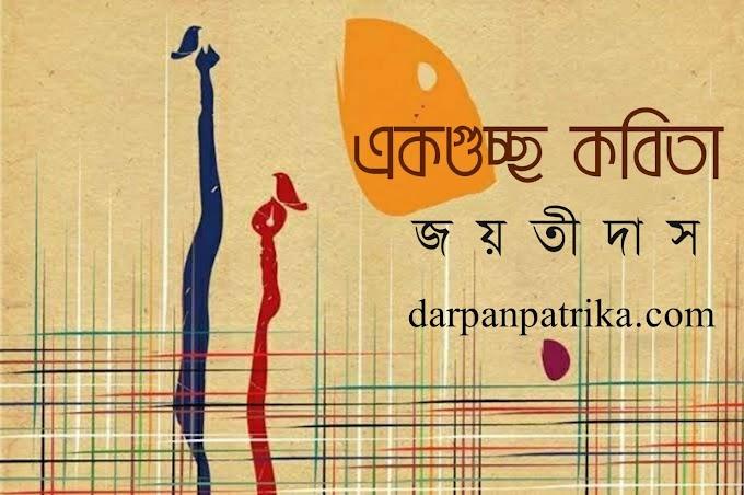 দর্পণ | ধারাবাহিক দৈনিক কলম | একগুচ্ছ কবিতা ~ কবি জয়তী দাস