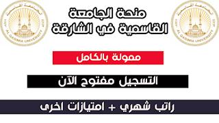 منحة الجامعة القاسمية بدولة الإمارات العربية المتحدة ، راتب شهري قدره 600 للدراسات الجامعية
