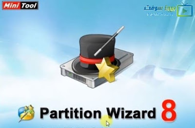 تحميل برنامج MiniTool Partition Wizard لتقسيم الهارد