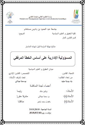 مذكرة ماستر: المسؤولية الإدارية على أساس الخطأ المرفقي PDF