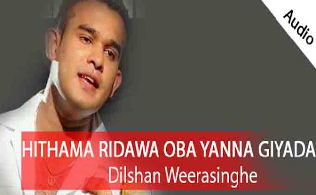 Hithama Ridawa song chords, Hithama Ridawa Oba Yanna Giyada song chords, Dilshan Weerasinghe song chords, Dilshan Weerasinghe songs,