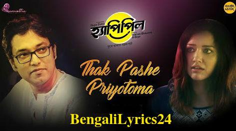 থাক পাশে প্রিয়তমা (Thak Pashe Priyotoma) Lyrics By Anupam Roy | Happy Pill - Bengali Song 2018