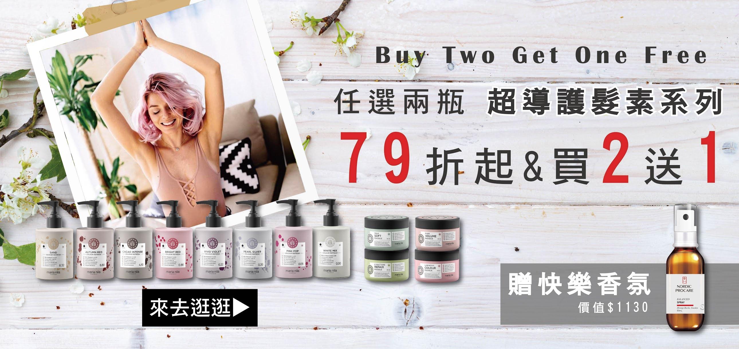 |護髮最佳時刻|-超導護髮素任選兩瓶79折起再送快樂香氛 - 北歐極品 nördic premium | 線上購物 |歡慶母親節最低76折