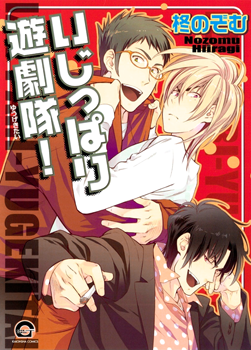 Ijippari Yuugitai! Manga