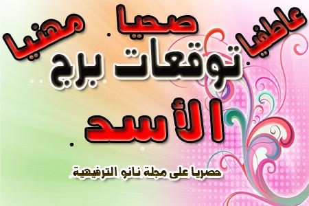 برج الأسد اليوم الإثنين 16-3-2020