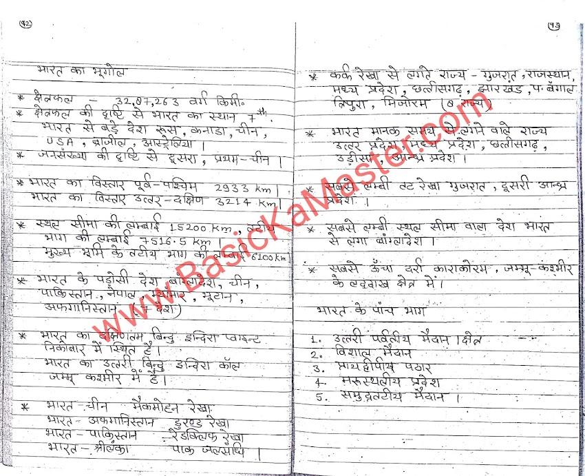 पर्यावरण- सामाजिक अध्ययन Notes- 8