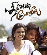 Watch Thirudan Police  (2014) DVDScr Tamil Full Movie Watch Online Free Download