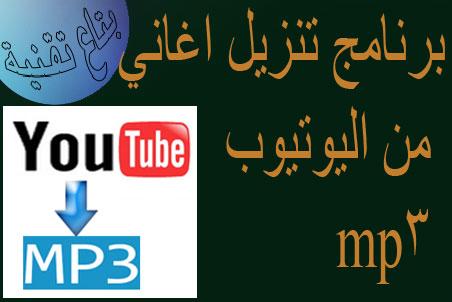 ،تحويل الفيديو الى mp3 من اليوتيوب  ،تحويل اغاني يوتيوب الى mp3  ،تحويل فيديو يوتيوب الى mp3 اون لاين  ،تحميل اليوتيوب الى mp3  ،تحويل الفيديو لصوت  ،يوت يوب mp3  ،،تحويل الفيديو الي mp3  ،converter youtube  ،تحويل الفيديو من اليوتيوب الى mp3  ،تحويل فيديو  ،تحميل فيديو من اليوتيوب mp3  ،محول اليوتيوب الجديد  ،تحميل اليوتيوب mp3  ،محول  ،تحويل من اليوتيوب الى mp3  ،التحميل من اليوتيوب mp3  ،تحويل من يوتيوب الى mp3  ،تحويل اليوتيوب mp3  ،محول يوتيوب الى mp3  ،تحويل اليوتيوب الى mb3  ،تحويل يوتيوب  ،تحويل اليوتيوب الى mp3  ،محول اليوتيوب  ،youtube convert mp3  ،youtube mp3 downloader  ،تنزيل فديوهات من اليوتيوب  ،mp4 to mp3 converter تحميل  ،التحميل من اليوتيوب بدون برامج بصيغة mp4  ،برنامج تحميل mp3  ،تحميل الفيديو من اليوتيوب اون لاين  ،برنامج convert to mp3  ،برنامج تحميل من يوتيوب  ،تحميل من اليوتيوب فيديو  ،تحويل mp3 الى فيديو اون لاين  ،تحويل الفيديو الى اغنية  ،تحميل برنامج تحويل الفيديو الى mb3  ،تحويل mp4 to mp3  ،برنامج mp3  ،لتحميل من اليوتيوب  ،تحميل الصوت من اليوتيوب  ،برنامج تحويل الفيديو  ،برنامج تحويل mp4 الى mp3 اون لاين  ،تحويل يوتيوب ل mb3  ،برنامج محول الفيديو الى mp3  ،تنزيل اغانى من اليوتيوب ،تحويل اليتيوب  ،تحميل من اليوتيوب