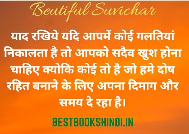 खूबसूरत सुविचार  हिंदी में -  Beautiful Suvichar In Hindi