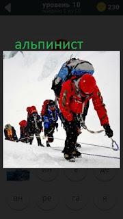 470 слов. все просто альпинисты поднимаются в горы 10 уровень