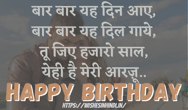 Happy Birthday Wishes For Brother in Law In Hindi