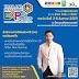 คุณอั้ม-อธิชาติ ทูตวิจัยคนแรก ขอเชิญร่วมงานมหกรรมงานวิจัยแห่งชาติ 2563 (Thailand Research Expo 2020)