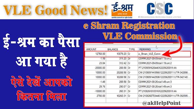 E Shram Card Registration का Commission