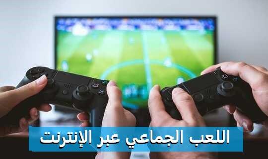 اللعب الجماعي عبر الإنترنت Xbox 360 Live