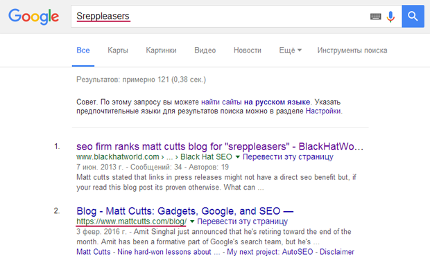 Sreppleasers Мэтт Каттс www.mattcutts.com/blog топ выдача Google