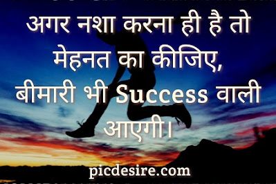 नशा करना है तो मेहनत का कीजिए- Success Quotes