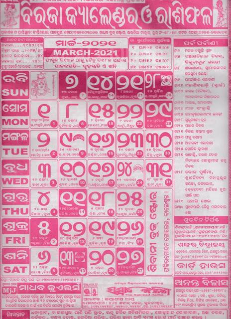 Odia Biraja Panjika Calendar 2021 March