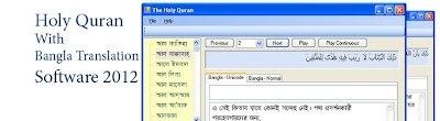 Bangla Quran Software for PC