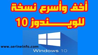 تحميل ويندوز 10 أخف وأسرع نسخة