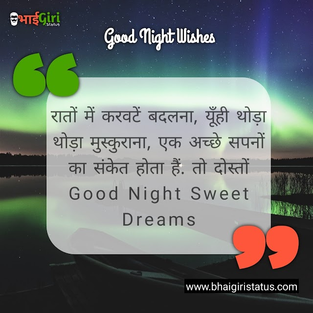 Good Night Message In Hindi For Friends | Good Night Wishes