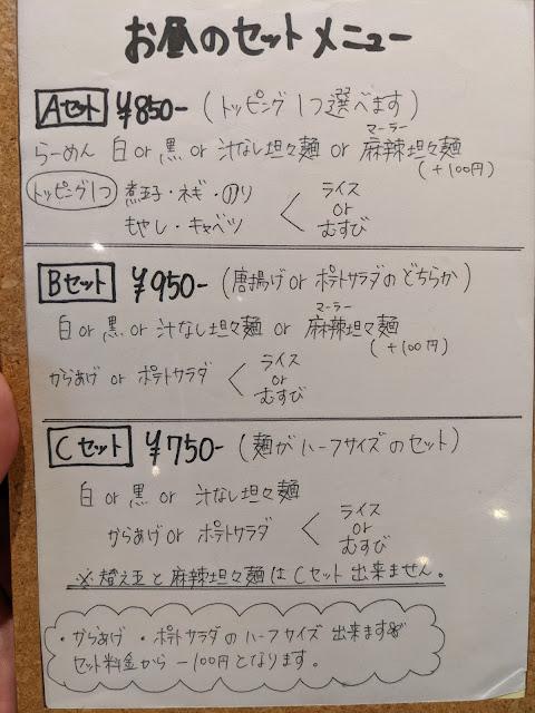 メニュー BABAKE(ババケ)は長崎市でおすすめのラーメン屋です!