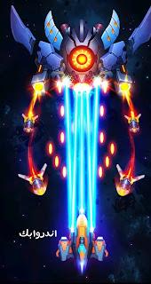 تحميل لعبة Galaxy Attack Alien Shooter مهكرة
