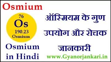 ऑस्मियम (Osmium) के गुण उपयोग और रोचक जानकारी Osmium in Hindi