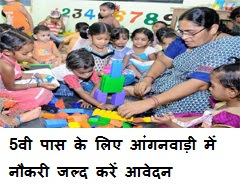 Anganwadi Worker and Helper Online Form