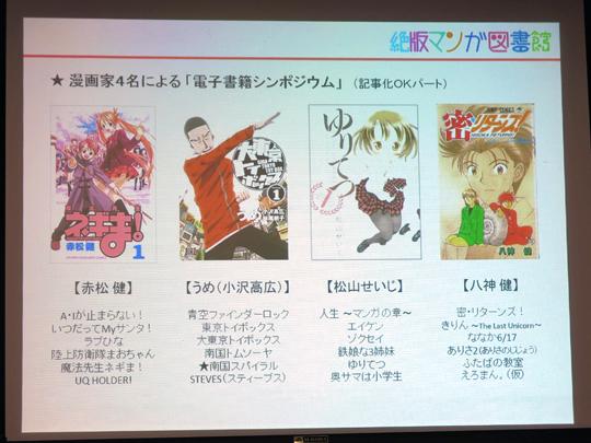 漫画家5名による電子書籍シンポジウム