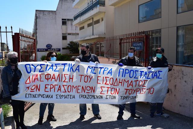 Διαμαρτυρία Σωματείων του τουρισμού έξω από τον ΟΑΕΔ