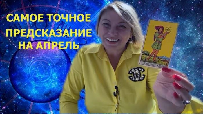 Таро прогноз на апрель - 2020 года от австралийского астролога и таролога Анжелы Перл!