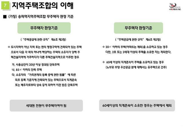 송파 롯데건설 라보로 지역주택조합1
