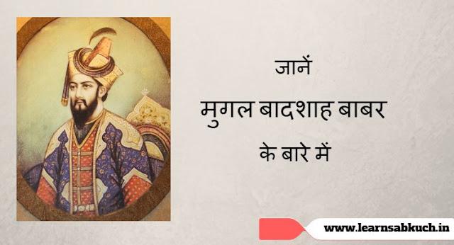 जानें मुगल वंश के संस्थापक बाबर के बारे में