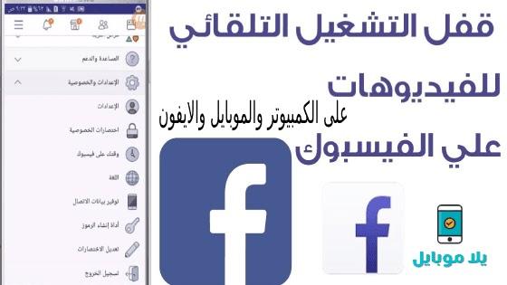ايقاف التشغيل التلقائي لمقاطع الفيديو في الفيس بوك 2021
