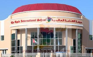وظائف مدرسة The Apple International School Dubai