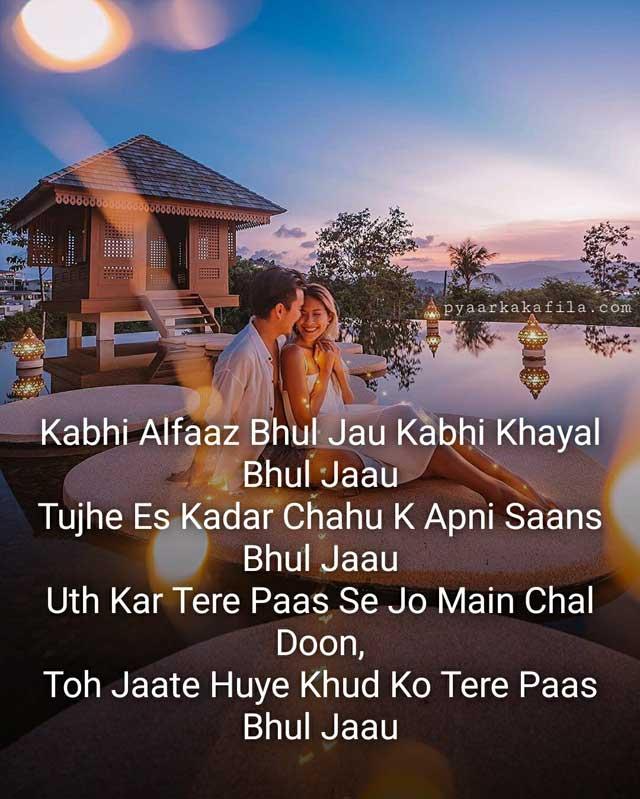 Romantic Love Quotes in Hindi | हिंदी लव शायरी