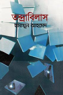 Tondrabilash by Humayun Ahmed
