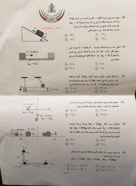 مكتبتي ال البيت - أسئلة فاينل لمادة فيزيا 1