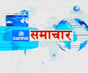 Kantipur Aaja 14 April 2017 Nepali News