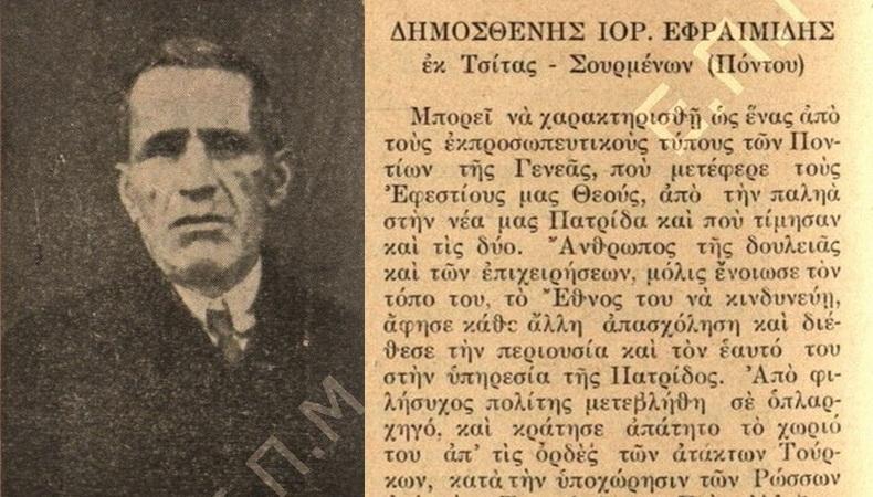 Δημοσθένης Εφραιμίδης, ο πρώτος Πρόεδρος του Συνδέσμου Ποντίων Αλεξανδρούπολης το 1922