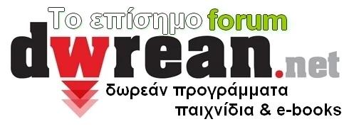 Dwrean.net - Forum: Επιτέλους φτιάξαμε ένα μέρος για συζήτηση