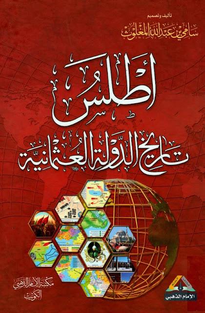 أطلس تاريخ الدولة العثمانية pdf