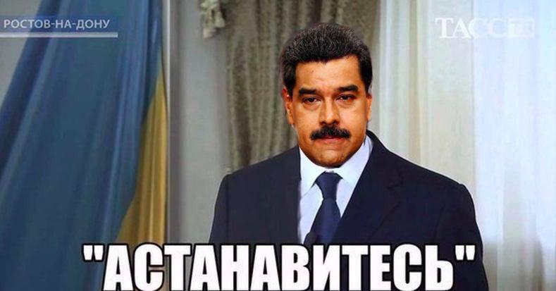 Фотожаба про Ніколаса Мадуро